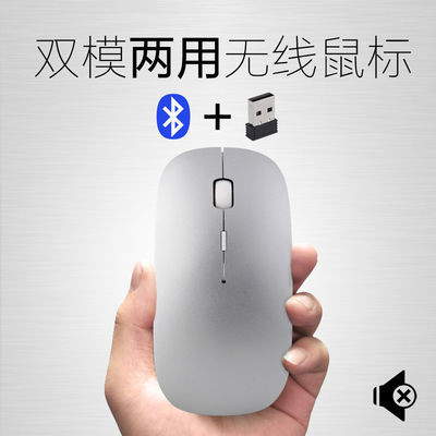 双模无线蓝牙鼠标可充电4.0静音苹果macbook笔记本电脑男女薄鼠标