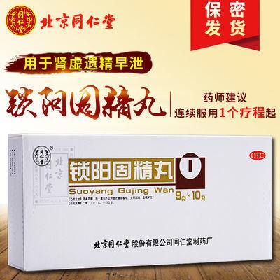 本品是OTC药品,主治:温肾固精,用于肾阳不足所致的腰膝酸软,头昏耳鸣,遗精早泄