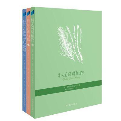 书课外书科瓦奇讲植物、动物、天文与地理(全三册)儿童书籍