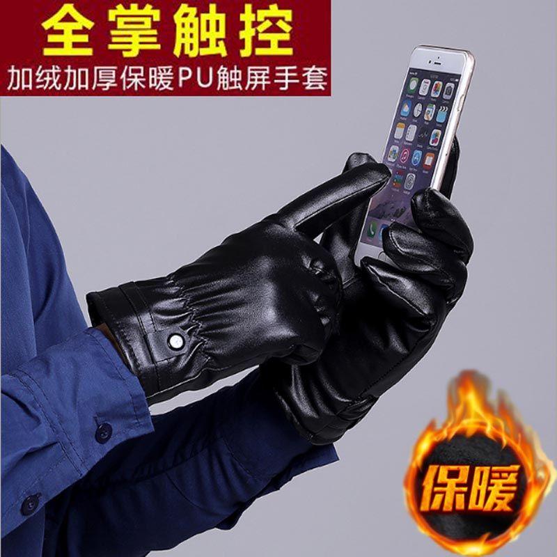 【触屏手套】新款男士女士冬季保暖手套女皮手套PU皮手套骑车冬季