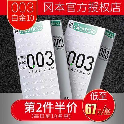 冈本003白金10只装超薄避孕套日本岗本进口安全套成人计生用品00