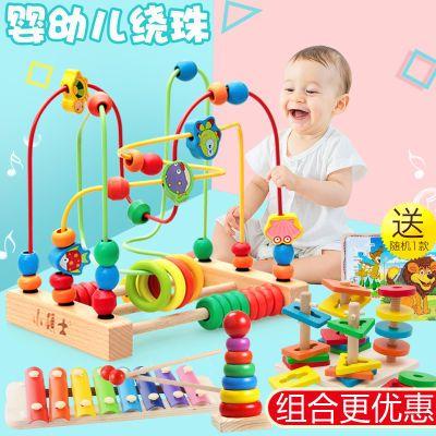 儿童串珠绕珠6一12个月婴儿益智玩具男孩女孩宝宝积木0-1周岁2岁