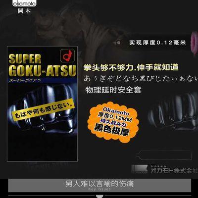 日本新款冈本物理持久安全套极厚0.12MM纯黑加厚延迟时耐力避孕套