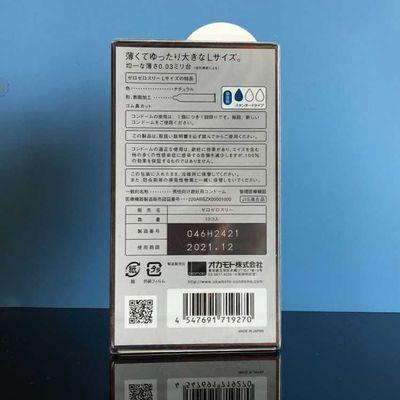 日本正品冈本003大号超薄避孕套白金大码L0.03安全套56mm 10只装