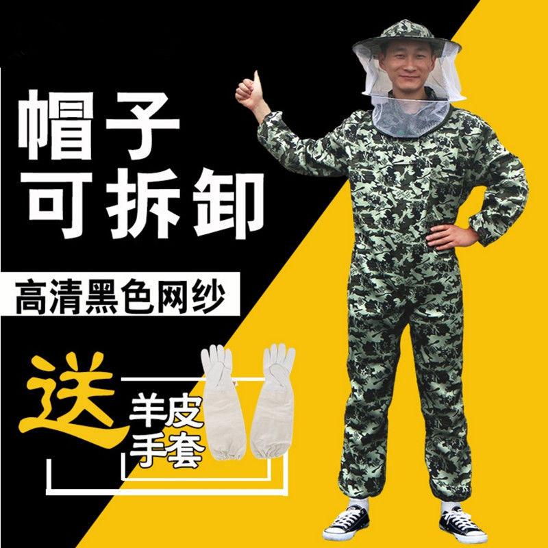 养蜂防蜂专用工作服分体防护服加厚蜂衣帽子连体透气迷彩手套全套