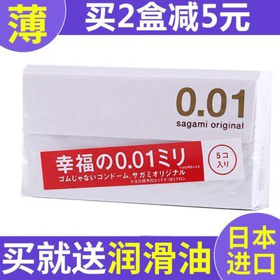 包邮 日本进口幸福001超薄0.01避孕套相模薄于冈本安全套sagami