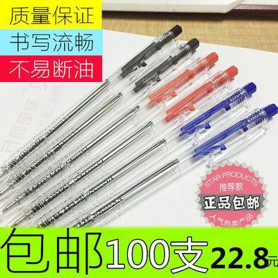 37380/50支/盒全部包邮办公按动圆珠笔油笔原子笔0.7蓝色黑色红色圆珠笔