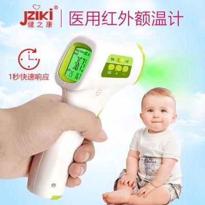 【医院同款】红外线电子体温计儿童额温枪婴儿成人温度计体温表
