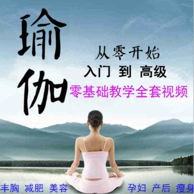 瑜伽视频教程自学全套初学者零基础初级入门教程瘦身减肥课程