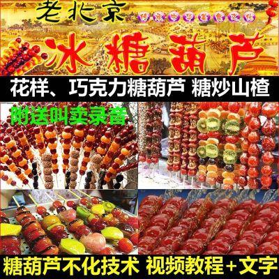 老北京冰糖葫芦不化糖的制作技术配方视频教程糖炒山楂多种做法