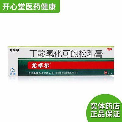 产品剂型|软膏剂|;用法|皮肤外用|;疾病|过敏性皮炎|脂溢性皮炎|;症状|脂溢性皮炎|过敏性皮炎|;药品类别|化学药|;适用人群|不限|;批准文号|国药准字H10940095|;使用剂量|详见说明书|;药品通用名|丁酸氢化可的松乳膏|;药品名称|丁酸氢化可的松乳膏|;生产企业|天津金耀药业有限公司|;规格|0.1%*10g*1支/盒|;有效期|36个月|