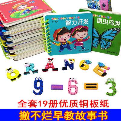 婴儿幼儿撕不烂早教书0-3岁宝宝识字卡片儿童玩具启蒙故事图书籍