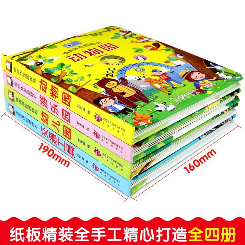情境体验翻翻书  3d立体画面2-3岁宝宝书籍撕不烂绘本