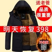 【买一送一】棉袄男中老年棉衣男爸爸装外套男装加绒加厚冬装棉服
