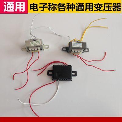 电子称配件 电子秤充电器 变压器 6.5V 9V 变压器 通用型6V充电器
