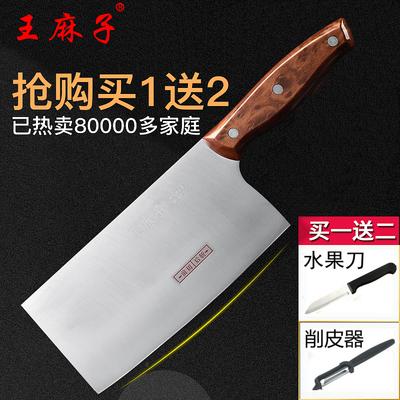 正品北京王麻子斩切两用厨房用品家用菜刀不锈钢刀具切片切菜切肉
