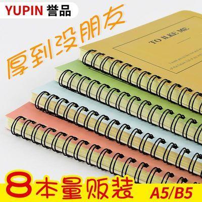 8本装线圈本笔记本本子便宜记事本加厚日记本可爱韩版学生用文具