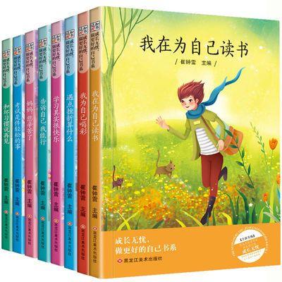 【老师推荐】儿童励志故事书三四五六年级课外书籍少儿读物图书类