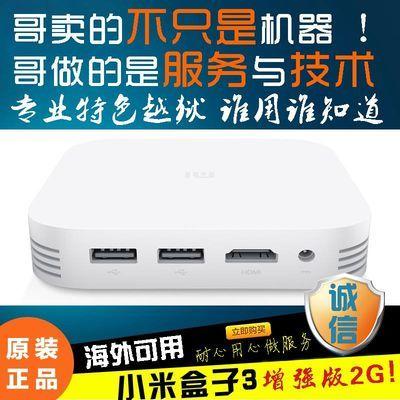 Xiaomi小米盒子3增强版高配WIFI网络高清越狱4K电视机顶盒3D海外
