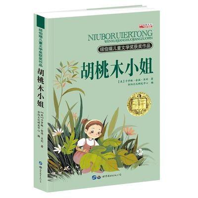 胡桃木小姐国际大奖小说读物儿童文学书籍小学生三四五年级课外书