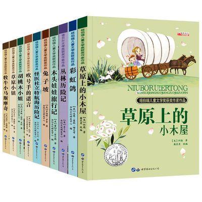 全10册纽伯瑞国际大奖文学小说草原上的小木屋三四五六年级课外书【3月12日发完】