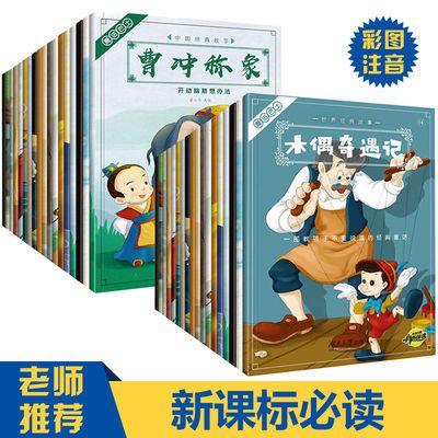 全40册经典中国故事世界著名童话图书 一千零一夜儿童睡前故事