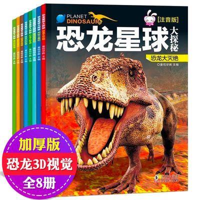 恐龙星球大探秘科学百科全书小学生读物课外书籍阅读科普故事图书
