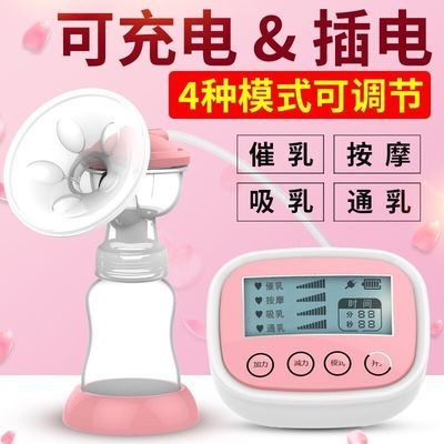 孕之宝产后用品挤奶吸乳电动吸奶器拔开非手动大吸力无痛孕产妇