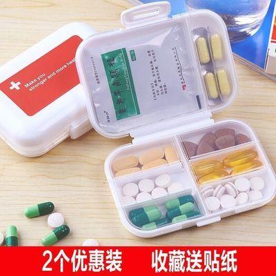 【2个优惠装】迷你小药盒子便携式收纳盒大容量一周分装药盒旅行