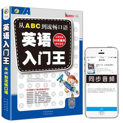 英语入门王 英语书籍初级入门自学教材成人学生零基础学英语口语