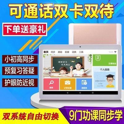 学习机平板电脑12寸家教机点读学习机小霸王步步高课本教材同步ml