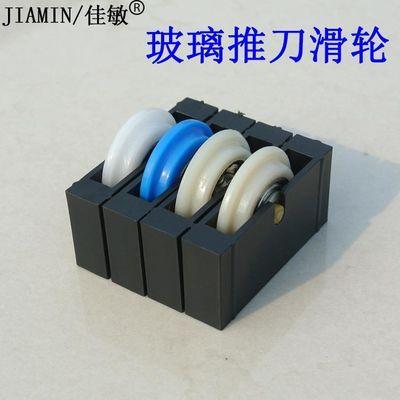 大导轮JIAMIN/佳敏 通用玻璃刀T型玻璃推刀滑轮拖刀轮子耐磨静音