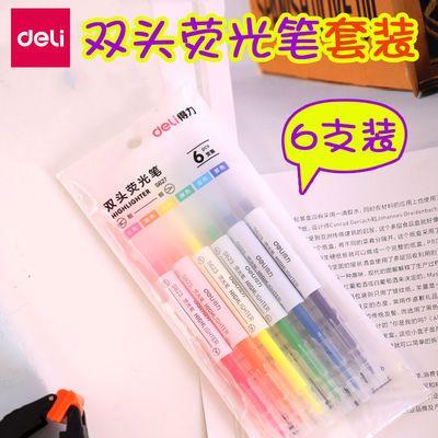得力文具荧光笔双头6种颜色套装学生彩色记号笔划重点标记银光笔