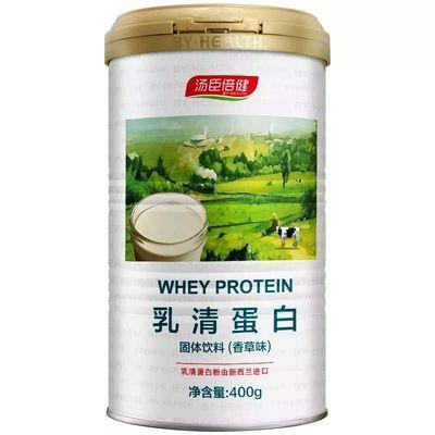 汤臣倍健乳清蛋白固体饮料[原乳清蛋白粉] 400g 增强体质 健身