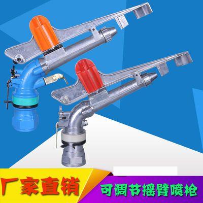 农用灌溉摇臂喷头农田园林喷灌设备1.5寸2寸2.5寸自动旋转喷枪