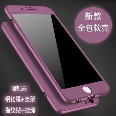 苹果6/6s/7/8plus手机壳全包iPhone6splus防摔XR/xs软套磨砂潮女x