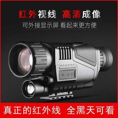 数码夜视仪昼夜两用红外线望远镜全黑高清录像拍照侦查打猎夜视仪