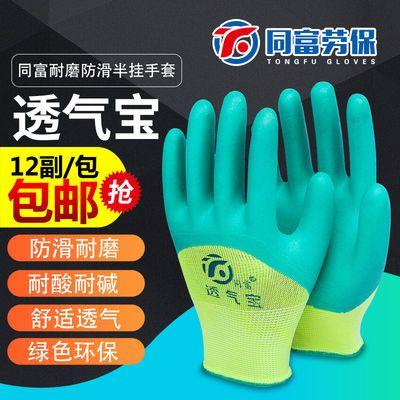 自产带胶手套浸胶发泡防滑耐磨浸胶舒适搬运维修劳保乳胶手套