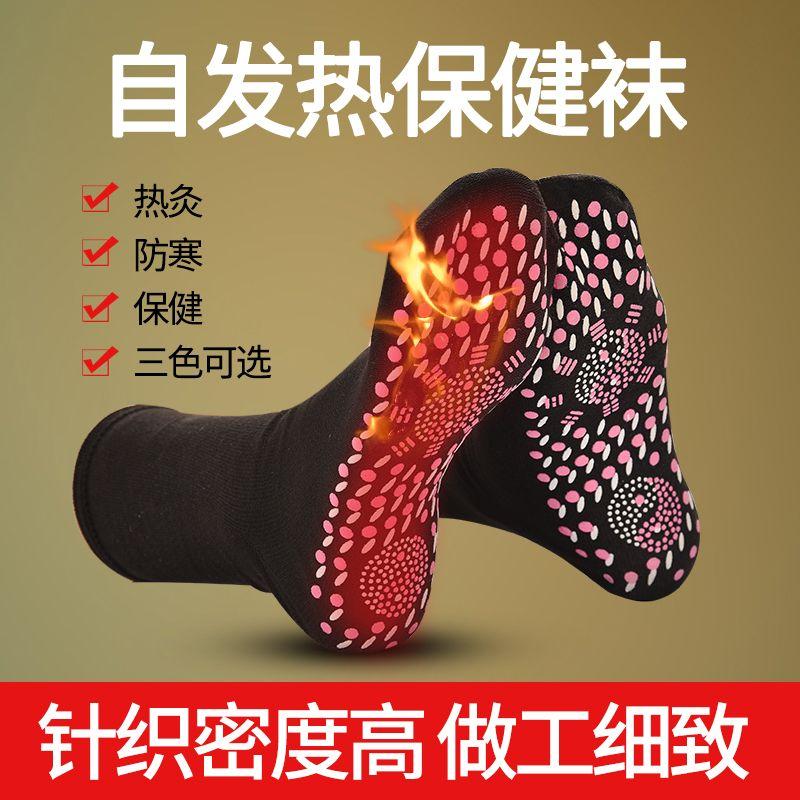 【俞兆林】自发热袜子足底保健袜托玛琳中筒袜男女通用冬季暖脚宝