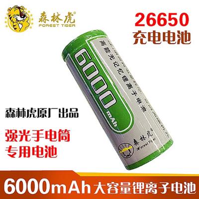 原装森林虎26650锂电池3.7V 6000毫安T6强光手电筒专用电池大容量