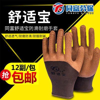 劳保手套乳胶发泡防割防滑耐磨透气手套工人浸胶手套挂胶工地手套