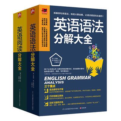 正版促销英语语法分解大全阅读会话口语初中高中大学自学教材书籍