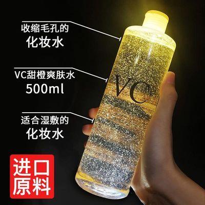 泊蝶VC水爽肤水清爽控油紧致嫩肤收缩毛孔保湿水化妆水