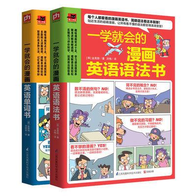 正版促销一学就会的漫画英语语法单词书大全零基础小学初中生自学