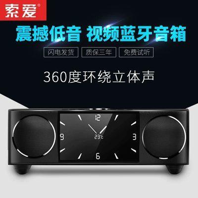 索爱S99视频蓝牙闹钟音箱超重低音炮家用桌面户外音响