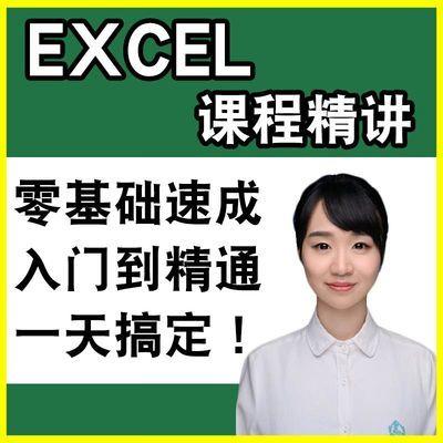 Excel视频教程基础、函数、透视表、图表表格办公软件office2016