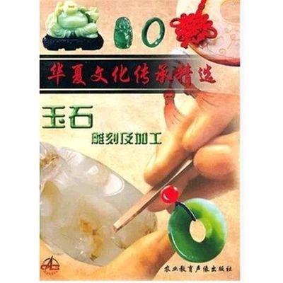 玉石雕刻及玛瑙加工技术教程 教材书籍 高清视频4DVD光盘+1书籍