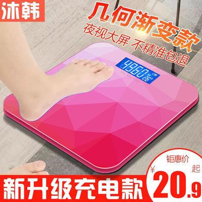 充电电子秤可爱少女心家用成人测温精准电子称人体秤体重秤减肥秤