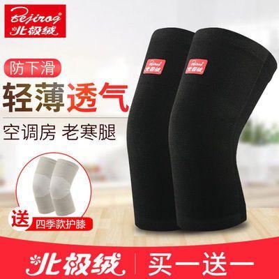 【送四季护膝】北极绒护膝保暖女男膝盖老寒腿关节夏天运动护膝盖