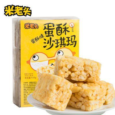 【米老头官方旗舰店】沙琪玛450g盒 早餐糕点休闲零食